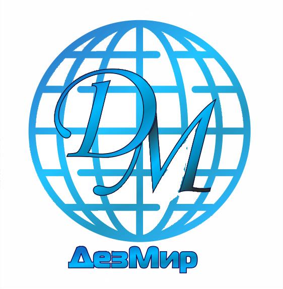 """ООО """"ДезМир"""""""